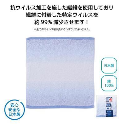 日本製 フルテクト加工 抗ウイルスウォッシュタオル