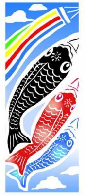 手ぬぐい 青空鯉のぼり