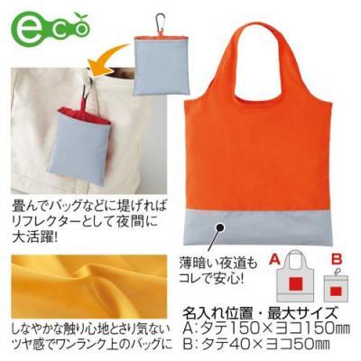 セルトナ・リフレクターポータブルエコバッグ(オレンジ)