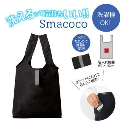 スマココ/洗えるポケットインエコバッグ■ブラック