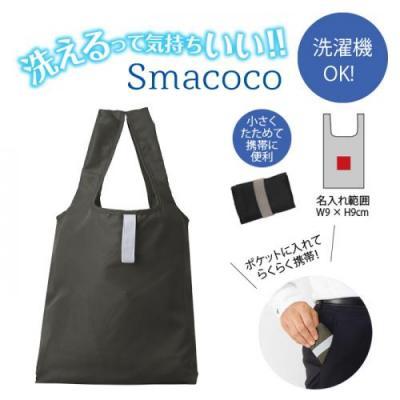 スマココ/洗えるポケットインエコバッグ■モスグリーン