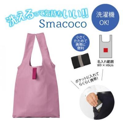 スマココ/洗えるポケットインエコバッグ■スモーキーピンク